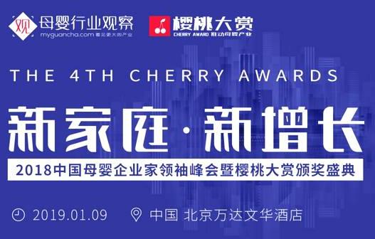 【騰訊視頻】2018中國母嬰企業家領袖峰會暨櫻桃大賞頒獎盛典等你來