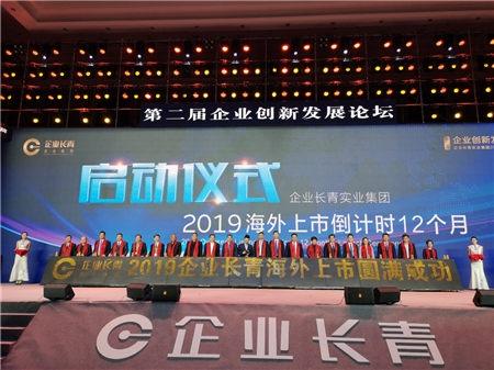 【騰訊視頻】企業長青第二屆企業創新發展論壇圓滿成功