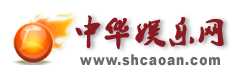 中華娛樂網