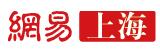 網易上海站