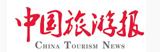 中國旅游報