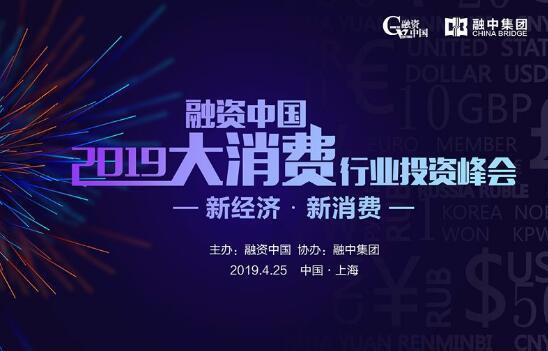融资中国2019大消费行业投资峰会—上海站