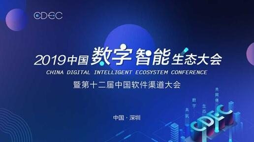 CDEC 2019中国数字智能生态大会暨第十二届中国软件渠道大会