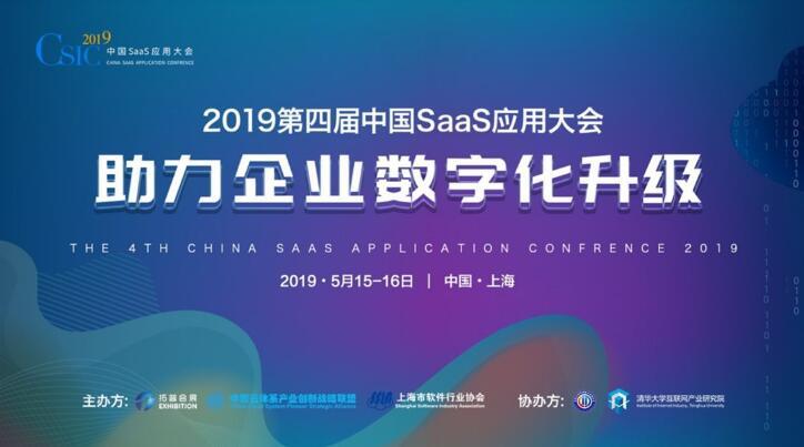 2019第四届中国SaaS应用大会