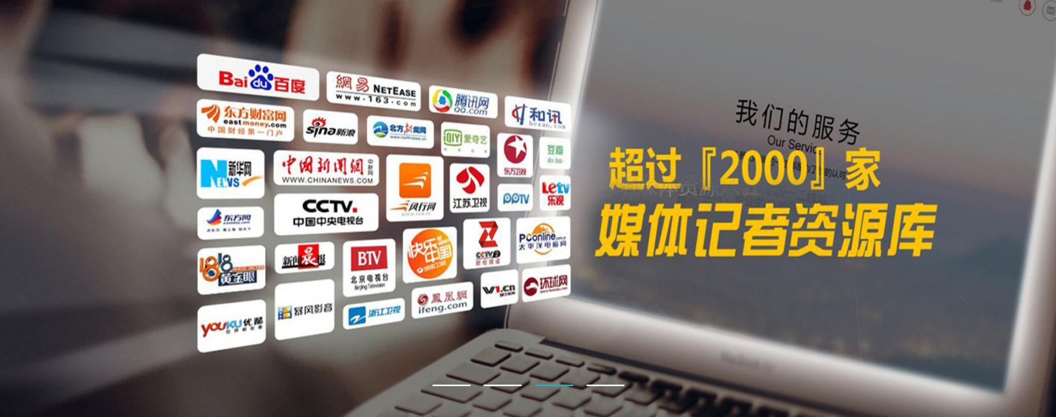 北京媒體邀約:主流媒體標準有哪些?