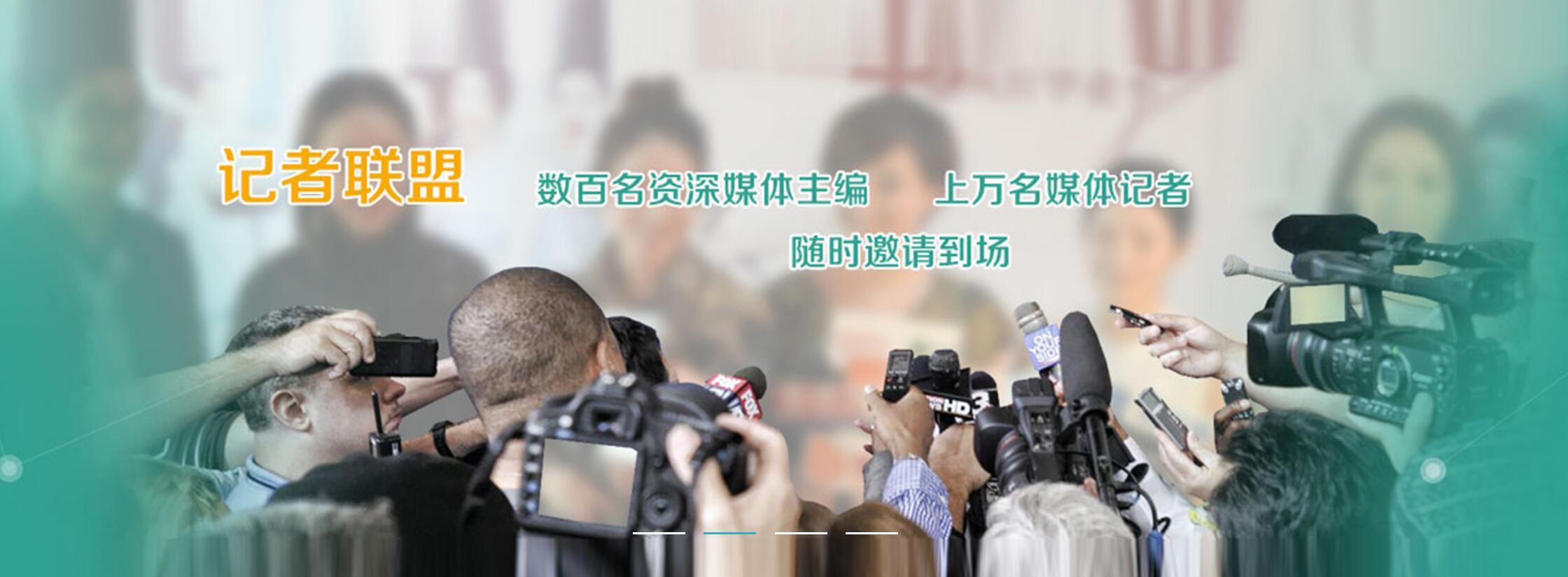 北京媒體邀約名單大全