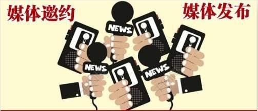 媒體邀約的具體流程有哪些內容?