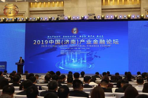 2019中國(濟南)產業金融論壇圓滿成功
