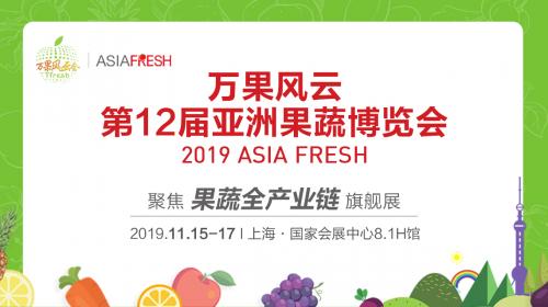 80%果蔬人首選——萬果風云第12屆亞洲果蔬博覽會