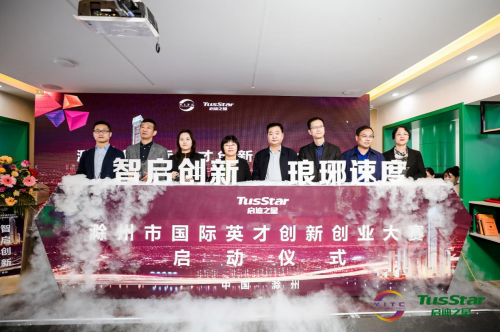 滁州首個科技企業加速器首屆國際英才創新創業大賽正式啟動
