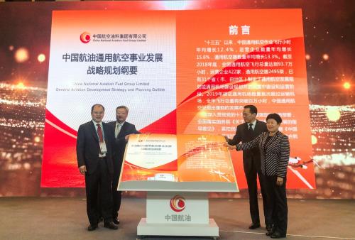 中國航油在進博會發布2019中國航煤消費指數和通航發展綱要