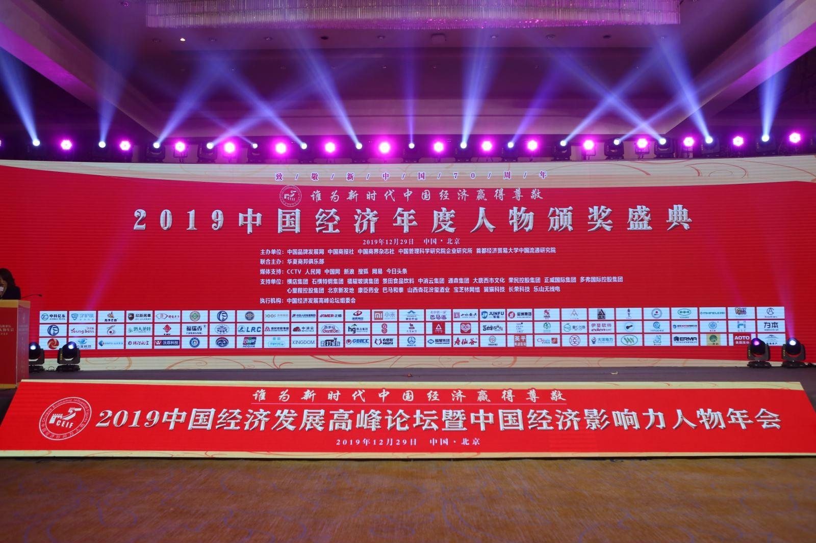熱烈祝賀!北京中住建業技術培訓中心張光平榮獲2019中國經濟新銳人物稱號
