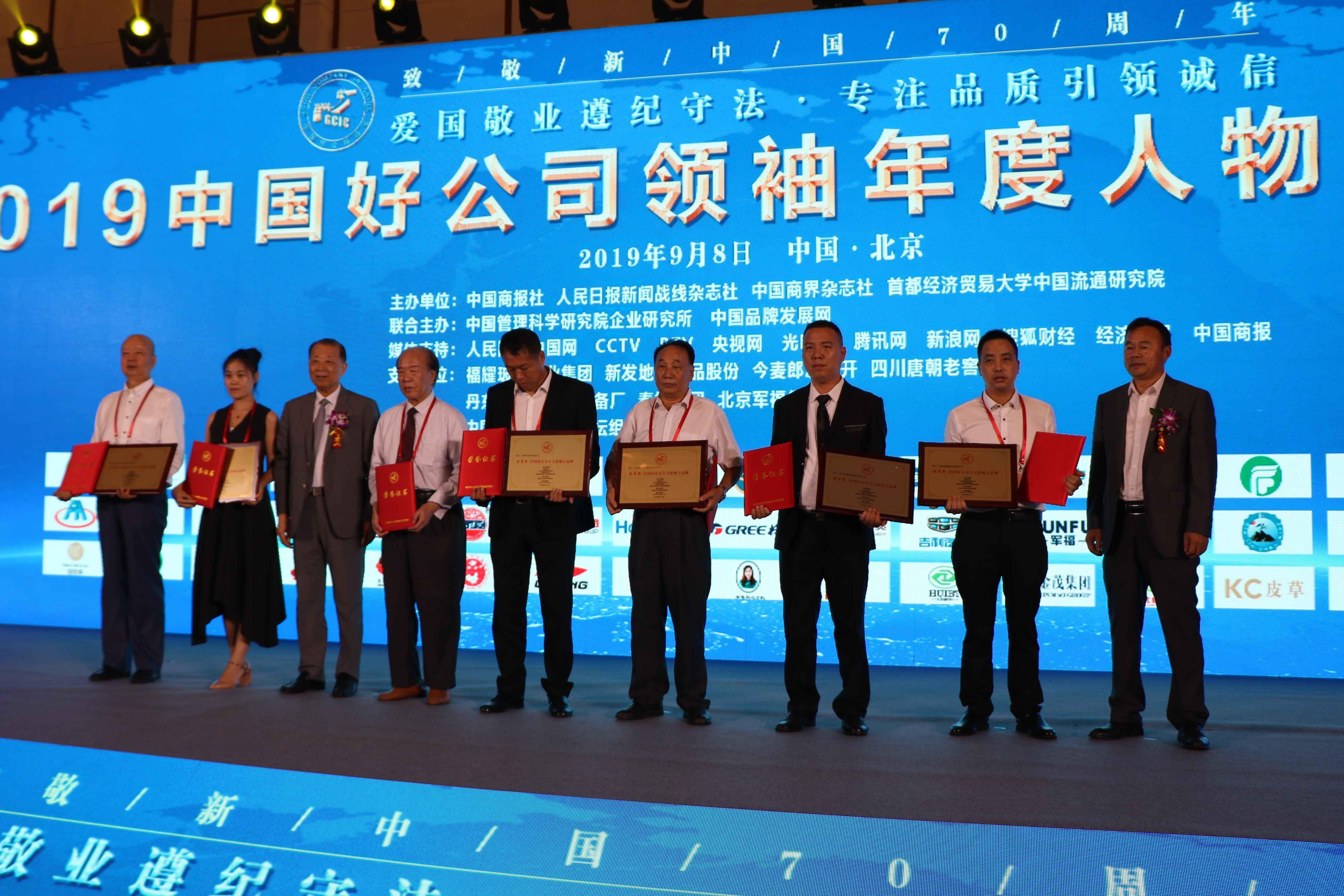 台州高德能荣获中国好公司十大影响力品牌称号