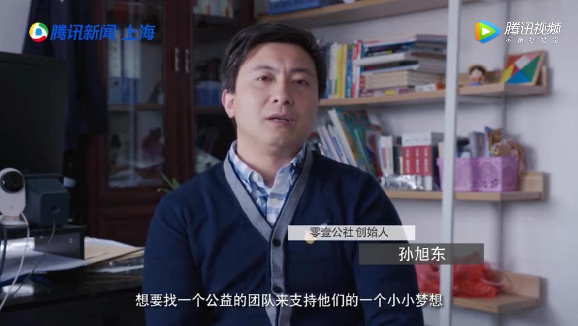 """""""零壹公社""""创始人孙旭东:用镜头记录公益 2020继续筑梦前行"""