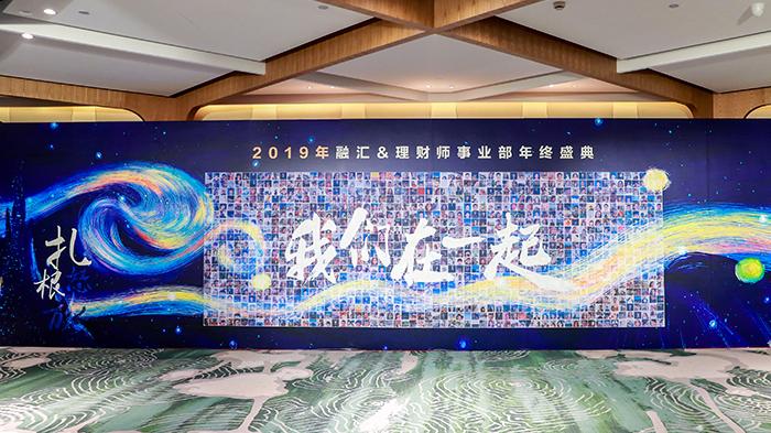 2019年融匯&理財師事業部年終盛典