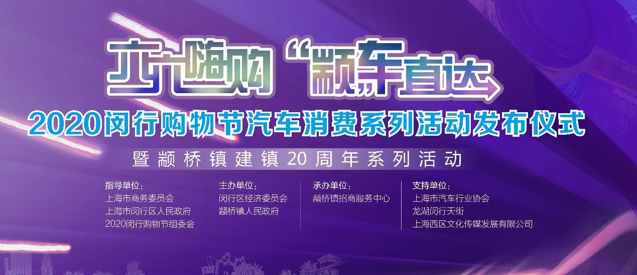 """""""智惠有品""""受邀参加上海""""六六嗨购,'颛'车直达""""大型汽车消费购物节活动"""