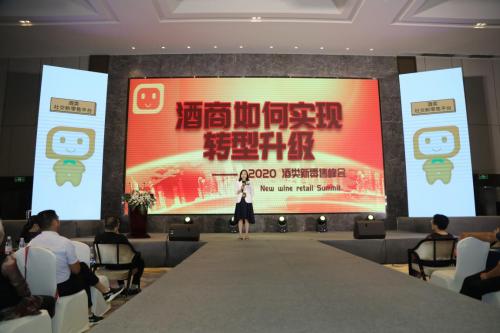 """2020酒芒果""""传统酒水行业转型升级""""峰会圆满落幕!"""