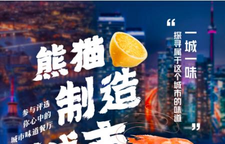 熊猫外卖特别企划:城市味道熊猫制造,寻觅海外城市的中华滋味