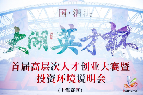 """中国·泗洪""""大湖英才杯""""2020高层次人才创业大赛暨投资环境说明会在上海举行"""