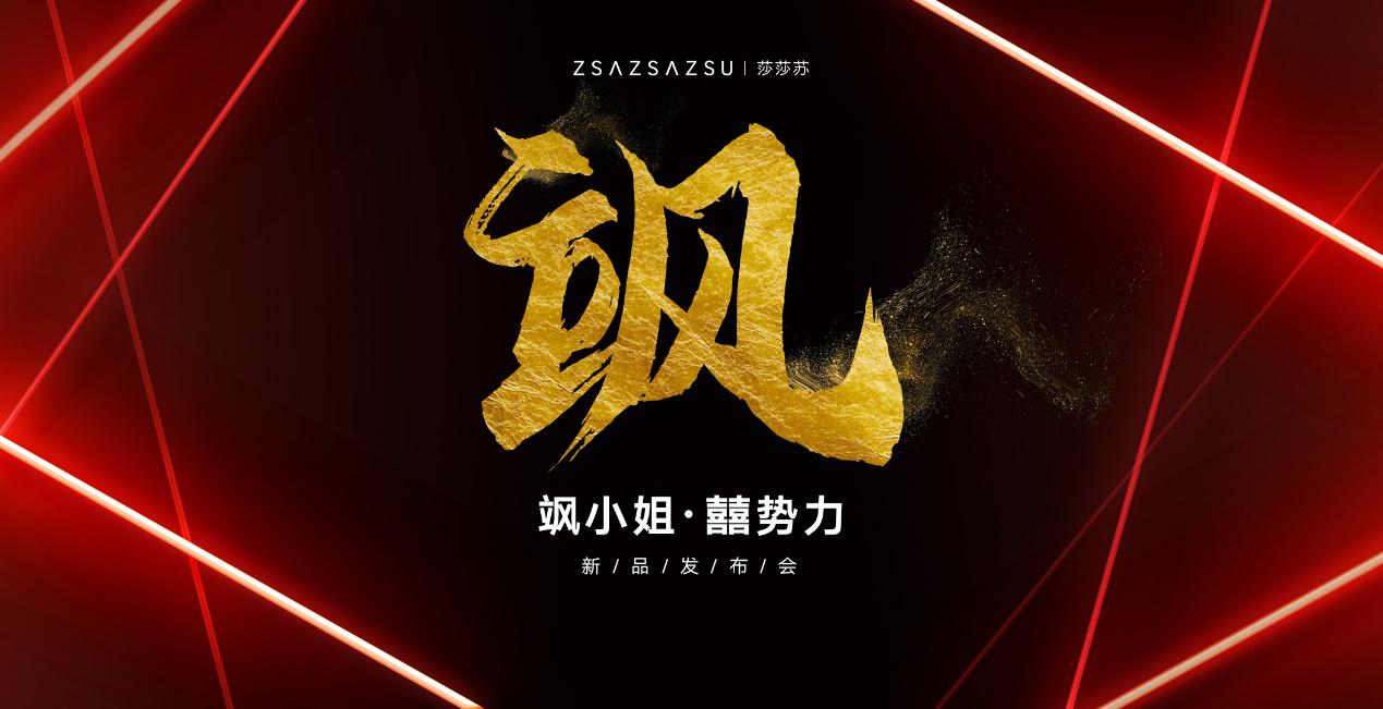 ZSAZSAZSU莎莎苏×石佳冉发布会丨美飒新品,引领国潮