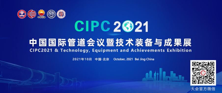 中国国际管道会议(CIPC)即将在京召开