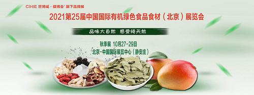 2021北京国际食品饮料暨进口食品博览会