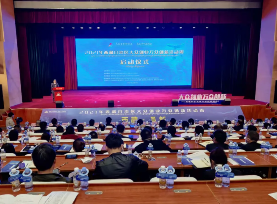 2021年西藏大众创业万众创新活动周在昌都启动