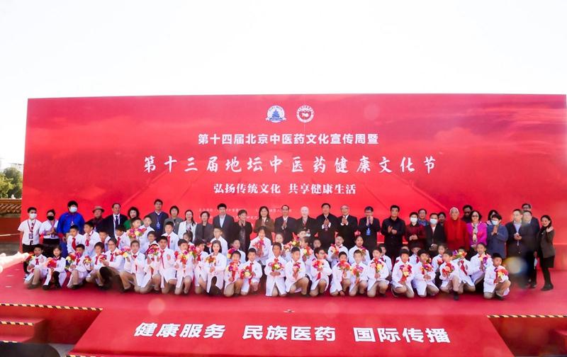 第十三届地坛中医药健康文化节在北京开幕